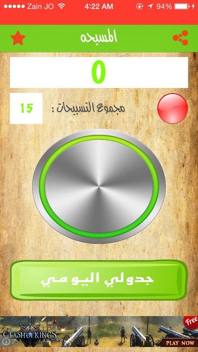 Screenshot for المسبحه in Australia App Store