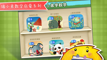 download 贪玩的无尾熊-铁皮人出品-猪小弟学数学故事系列-儿童绘本幼儿游戏加减法认识形状比较大小 apps 1