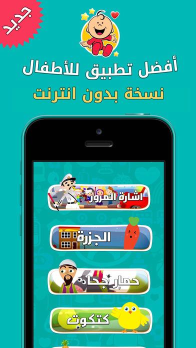 download طيور الجنة بيبي - بدون انترنت apps 2