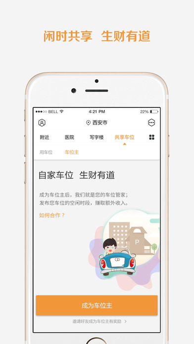 download 悠车位-您的智能停车专家 appstore review