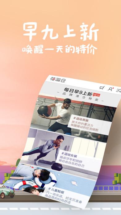 download 花海仓-唯品会旗下品牌清仓特卖 apps 2