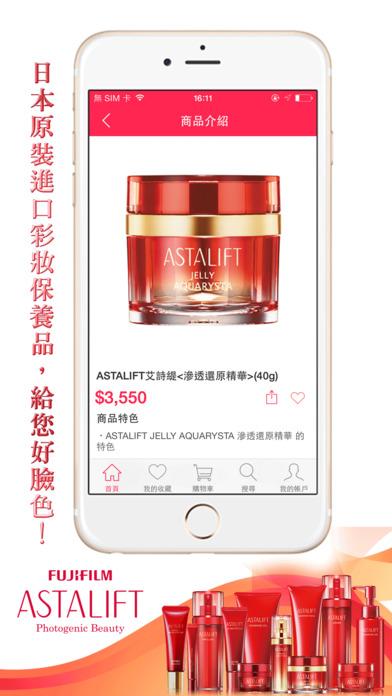 download 富士美肌館.日本原裝進口保養品 apps 4