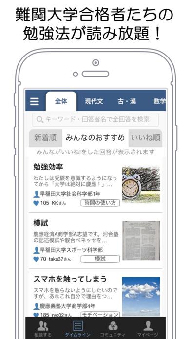 合格者の勉強法が分かる!受験Q&Aアプリ-UniLink(ユニリンク) Screenshot