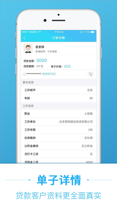 download 一手抢单-信贷经理展业赚钱好帮手 appstore review