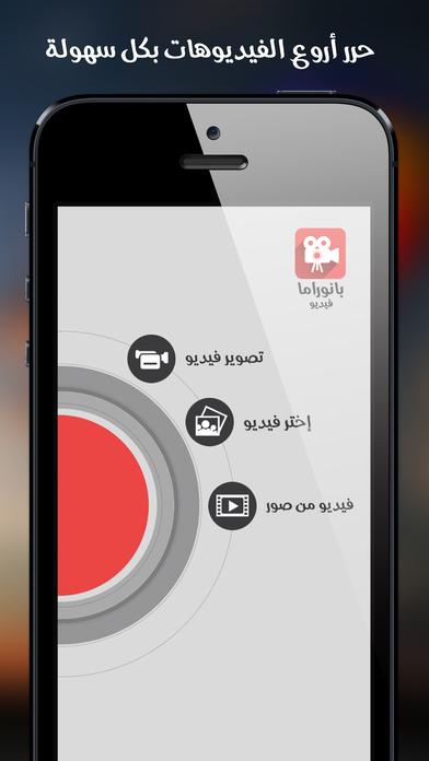 Screenshot for بانوراما فيديو محرر الفيديو نسخة انستقرام و يوتيوب in Italy App Store