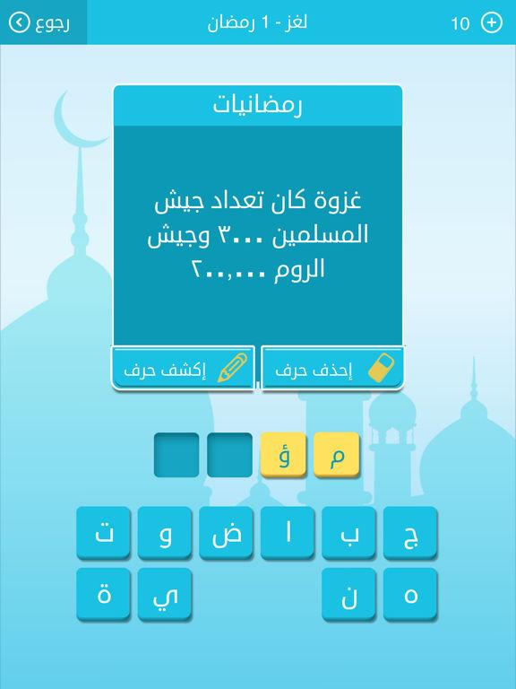 رشفة رمضانية لعبة كلمات متقاطعة وصلة مطورة من زيتونة Door Aezaldeen