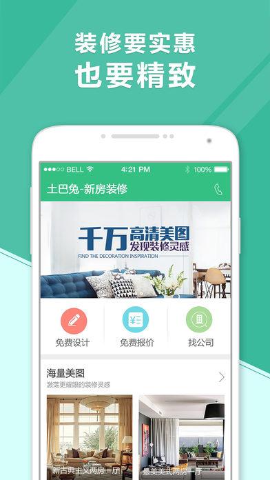download 新房装修-您的家装效果图库小助手 apps 3
