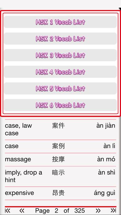 chinese exam hsk level 6 vocabulary