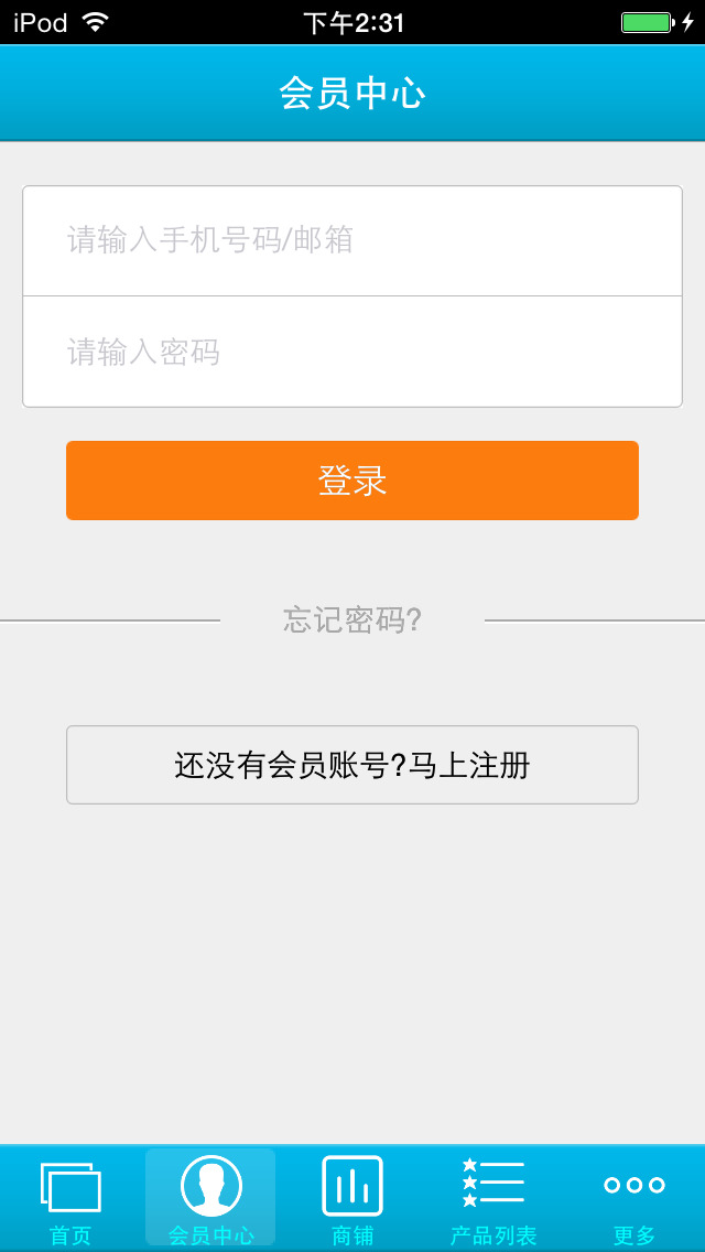 download 纸业商城 apps 4