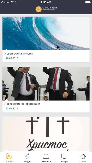 download Слово жизни apps 2