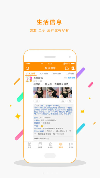 download 嗨滁州—最美亭城 滁州嗨好 apps 1