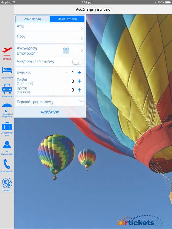 Στιγμιότυπο iPad 1