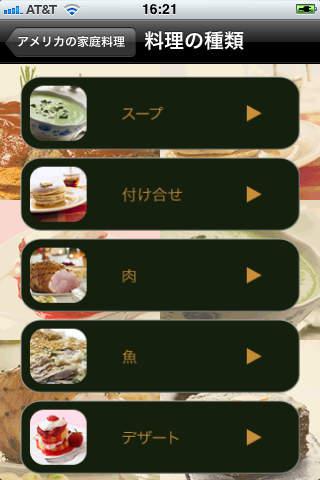 アメリカの家庭料理 - iCooking JP American Traditions