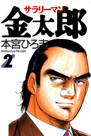 (5)サラリーマン金太郎/本宮ひろ志