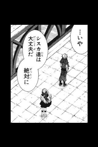 (41)エレメンタルジェレイド/東まゆみ