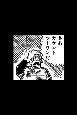(65)プレイボール/ちばあきお
