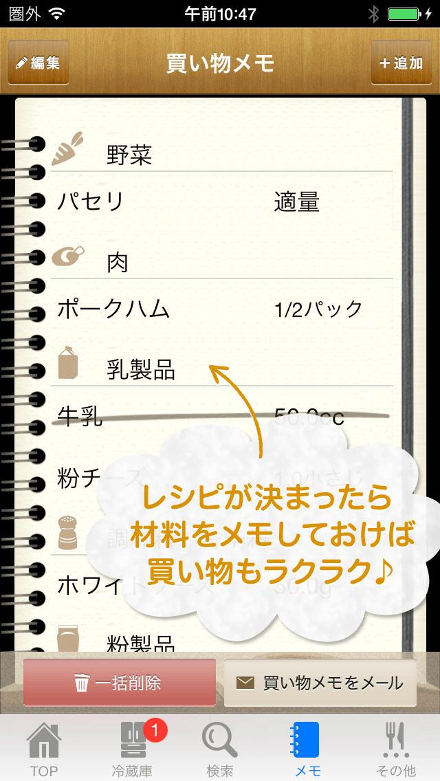 冷蔵庫食材を賢く使える無料の料理アプリ~メモ、カレンダー、キッチンタイマー