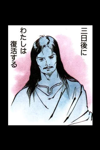 (12)イエス(フルカラー)/安彦良和