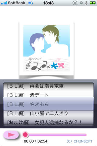 みみキス For Woman screenshot1
