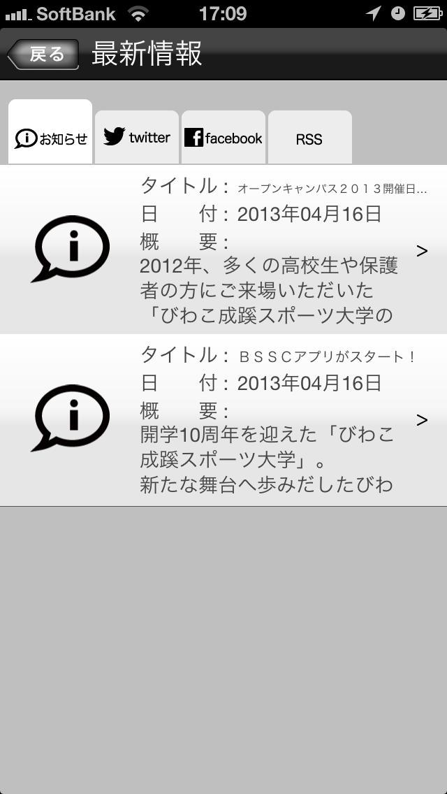 びわこ成蹊スポーツ大学公式アプリのおすすめ画像3