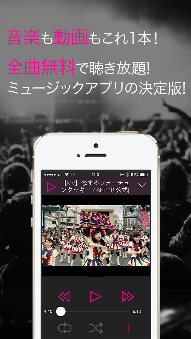 Musiclife -無料で音楽と動画が全曲聴き放題のmp3ミュージックプレイヤーのおすすめ画像1