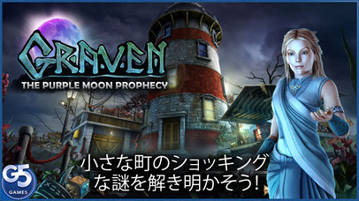 Graven: The Purple Moon Prophecy (Full)