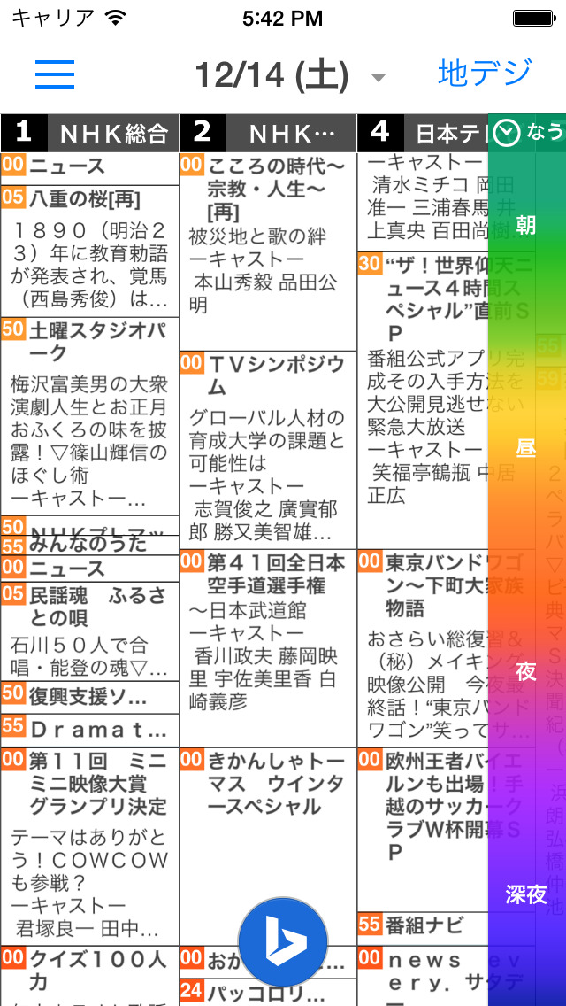http://a3.mzstatic.com/jp/r30/Purple1/v4/1d/13/fb/1d13fb24-f616-beb6-1a95-6b01218f6024/screen1136x1136.jpeg