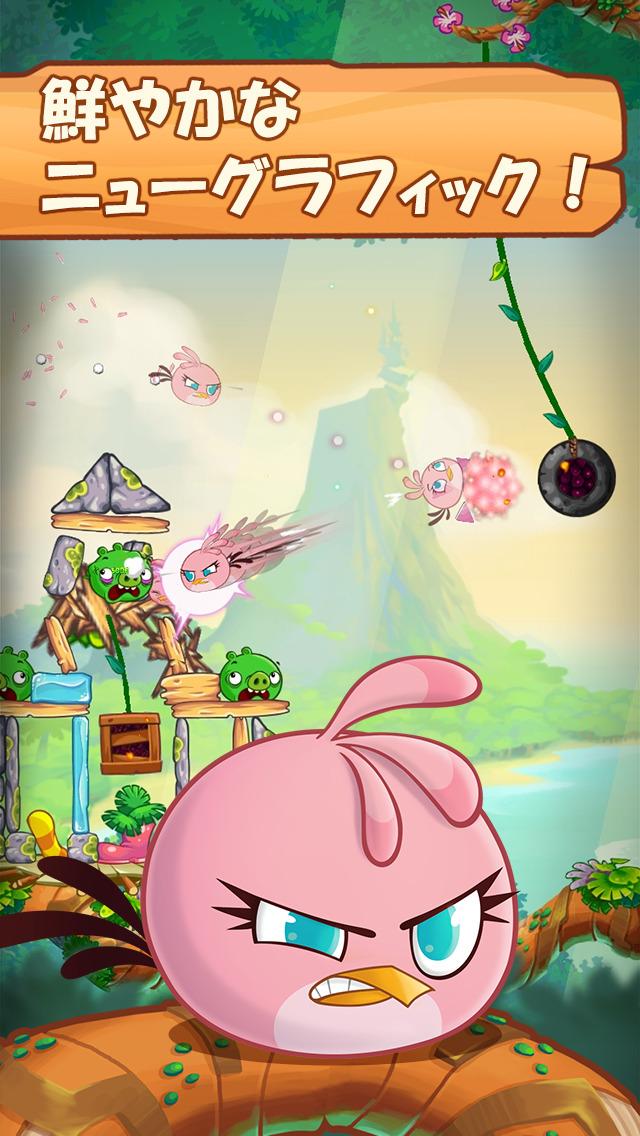 アングリーバード ステラ (Angry Birds Stella)2