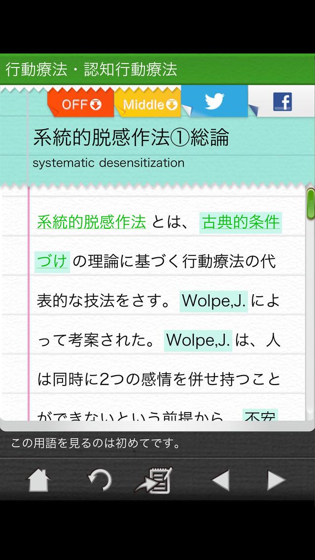 http://a3.mzstatic.com/jp/r30/Purple1/v4/2b/0b/27/2b0b279c-6248-a512-90db-baee3b8489fc/screen1136x1136.jpeg