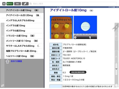 http://a3.mzstatic.com/jp/r30/Purple1/v4/3d/5e/ab/3d5eab92-05fb-7ede-0fb7-b763133db502/screen480x480.jpeg