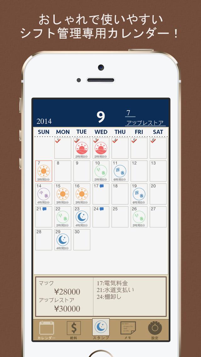 2014年9月21日iPhone/iPadアプリセール GPSツール「チェックイン」が無料!