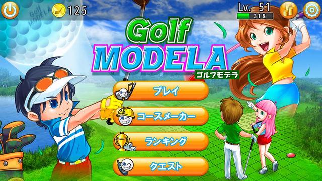自分でコースが作れちゃうゲームアプリ!「ゴルフモデラ」