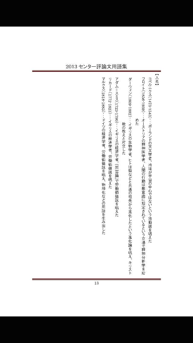 31万人評論用語(エブリデイ出版2013センター試験対策シリーズ)のおすすめ画像4