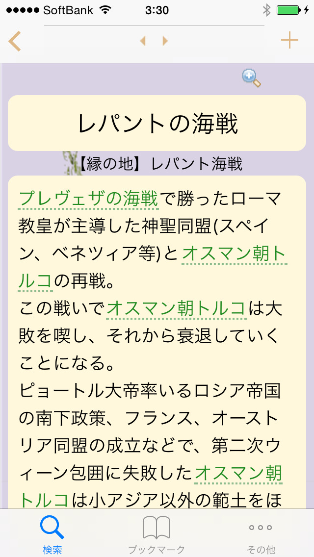 http://a3.mzstatic.com/jp/r30/Purple1/v4/49/18/03/4918036b-1847-c834-2d5d-9471ce1b18e1/screen1136x1136.jpeg