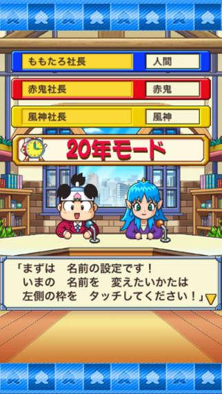1080円→480円、スマホ版「桃太郎電鉄」がアメトーク放送記念セールを開催