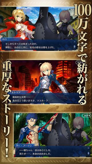 Fate/Grand Order游戏截图