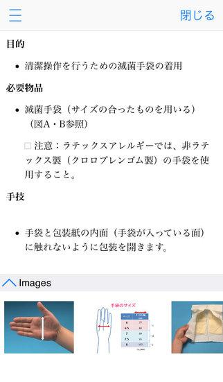 http://a3.mzstatic.com/jp/r30/Purple1/v4/4f/c3/f7/4fc3f7d4-bb69-030a-737c-67be7a742928/screen322x572.jpeg