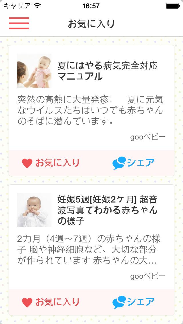 ママのための【mama:Q】 ~ 妊娠・出... screenshot1