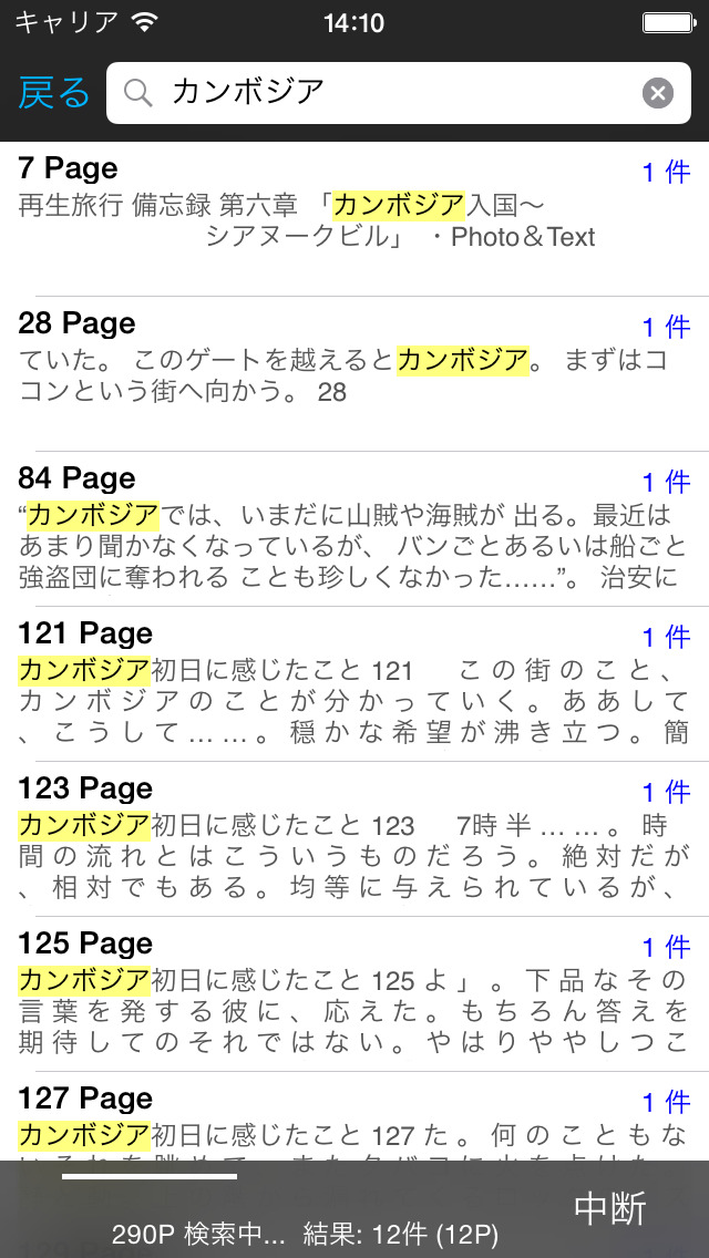 http://a3.mzstatic.com/jp/r30/Purple1/v4/76/70/eb/7670eb24-ef19-a639-bb35-e891acafa588/screen1136x1136.jpeg