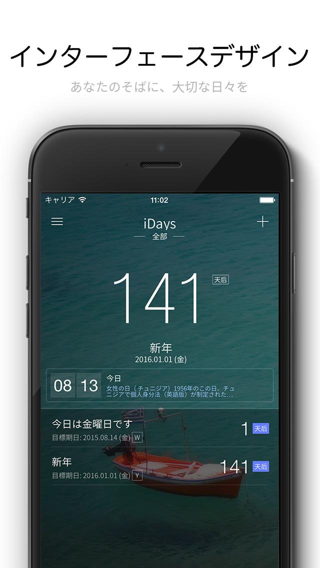 2015年11月11日iPhone/iPadアプリセール イベントカレンダーアプリ「iDays」が無料!
