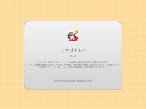 http://a3.mzstatic.com/jp/r30/Purple1/v4/89/c8/8d/89c88de4-5120-6e35-2ec8-5e0ec1838e5e/screen480x480.jpeg