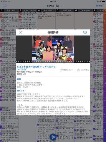 http://a3.mzstatic.com/jp/r30/Purple1/v4/8b/db/e7/8bdbe745-a995-6418-4e0c-2835b8f74ccc/screen480x480.jpeg