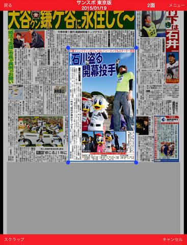 http://a3.mzstatic.com/jp/r30/Purple1/v4/8e/6f/d0/8e6fd0fc-881f-7c06-1c85-df70689b3ef6/screen480x480.jpeg