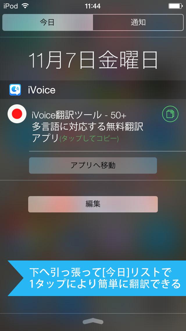 iVoice音声翻訳 Pro - 多言語対応•音声認識機能付きの翻訳ツールのおすすめ画像2