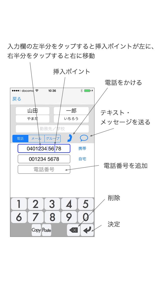 2015年7月21日iPhone/iPadアプリセール アドレス帳管理サポートアプリ「ContactEdit」が無料!