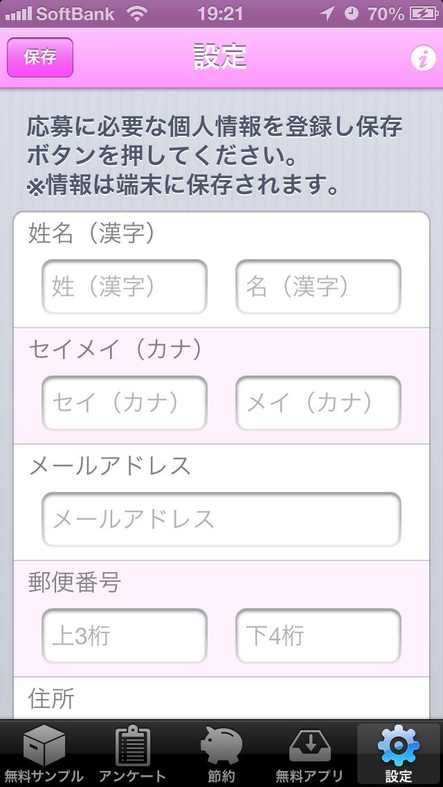 http://a3.mzstatic.com/jp/r30/Purple1/v4/a1/b2/3d/a1b23d65-18fe-f93b-308d-036073537bf6/screen1136x1136.jpeg