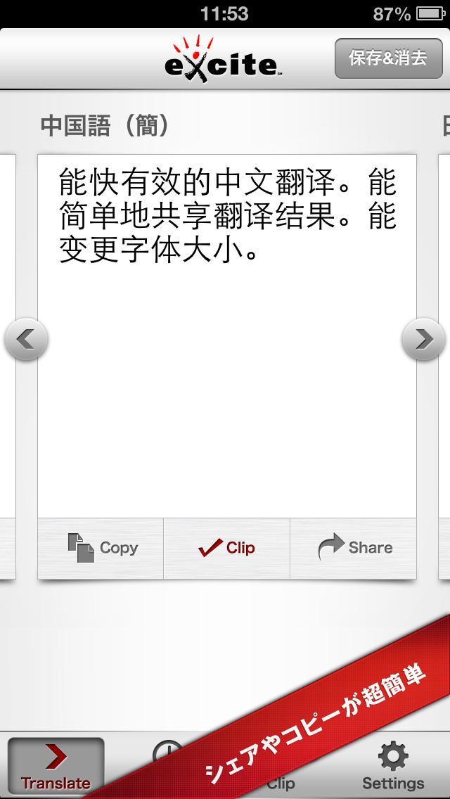エキサイト中国語翻訳のおすすめ画像2