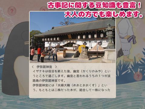 誰が作ったの?日本 Screenshot