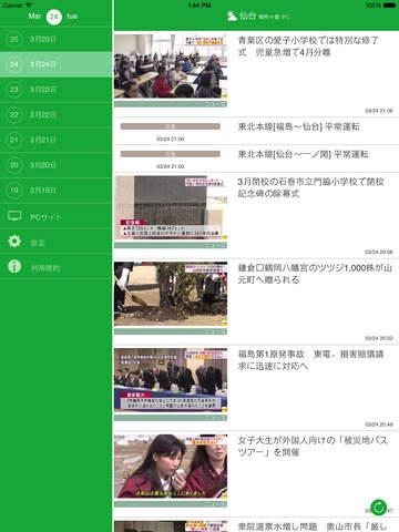 http://a3.mzstatic.com/jp/r30/Purple1/v4/de/3f/e1/de3fe128-89ef-f46b-83a0-02432622c198/screen480x480.jpeg