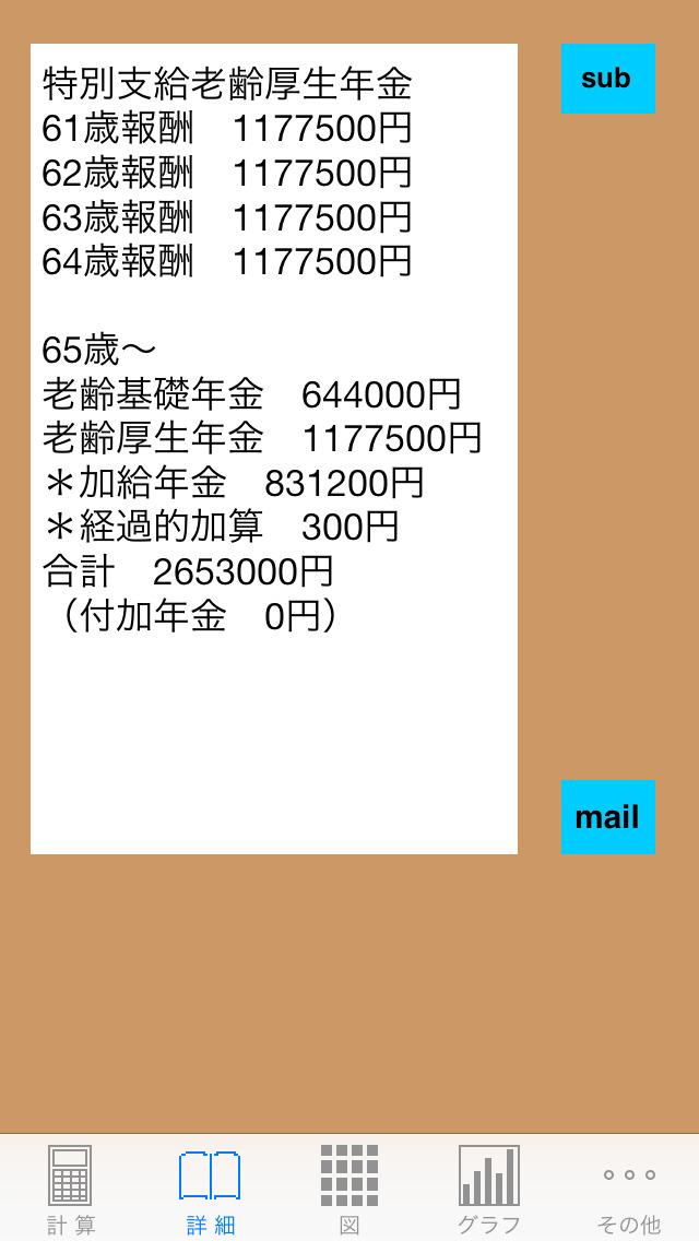 http://a3.mzstatic.com/jp/r30/Purple1/v4/e8/14/7b/e8147bc0-f4a9-c237-a79a-a7d7a956e55b/screen1136x1136.jpeg